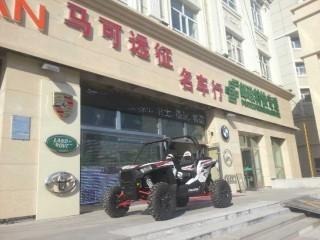 大庆马可远征经贸有限公司